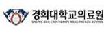 경희대학교의료원